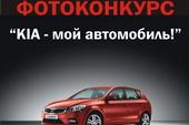 Фотоконкурс «KIA – мой автомобиль»