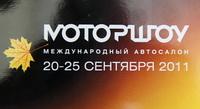 Моторшоу 2011