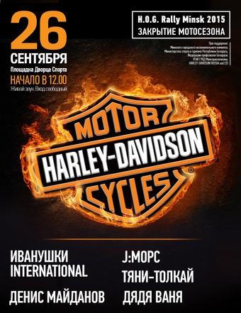 HARLEY-DAVIDSON «ЗОЛОТАЯ ОСЕНЬ 2015»