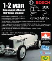 Ретро-Минск 2010