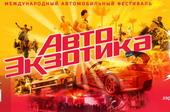 Автоэкзотика Sport Edition