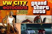 """Игра-фотоохота """"GTA: VW CITY"""""""