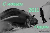 Уходящий 2010 год!