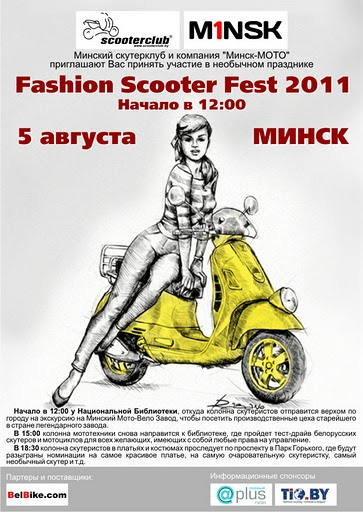Fashion Scooter Fest
