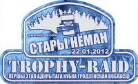 Первое трофи в 2012 году