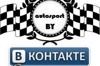 Группа автоспорта в Вконтакте