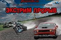 Фестиваль - ЭКСТРИМ ПРОРЫВ 2012