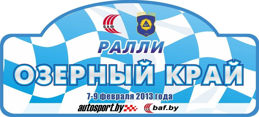 logo_rally_1_2013.jpg