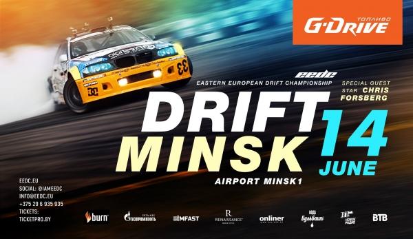 Дрифт Минск 14 июня 2015