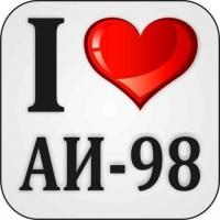 АИ-98