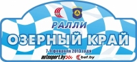 Ралли Озерный край 2013