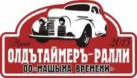 «Олдтаймеръ Ралли Минск 2015»