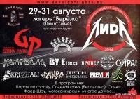 лидский байк-фестиваль
