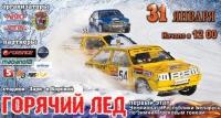Трековая гонка 31 января 2016