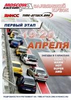 России Moscow Raceway