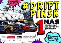Дрифт в Пинске 1 мая