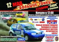 трековая гонка 12 мая