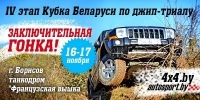 Джип-триал в Борисове