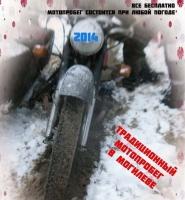Зимний мотопробег под Могилевом