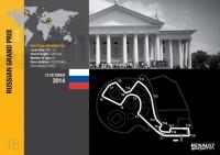 Гран-при России 2014