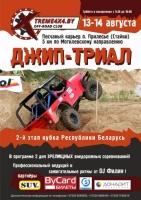Джип-триал в Стайках