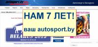 Autosport.by празднует 7-й День Рожденья!