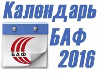 ��������� �� ���������� � �������� 2016 ����