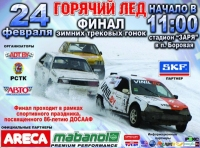 горячий лед 2013
