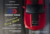 Автомобильный фестиваль EnergyDrag