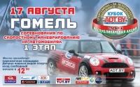 Акция «Спортсмены – за безопасность дорожного движения»