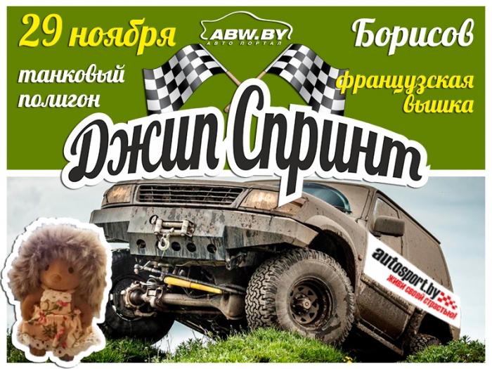 Ёжик (Джип-спринт в Борисове 29 ноября 2015)